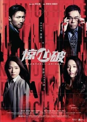 Heartfall Arises 2016 (Hong Kong)