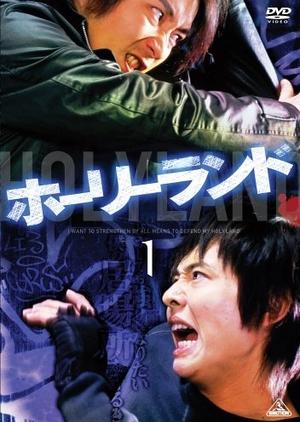 Holyland 2005 (Japan)