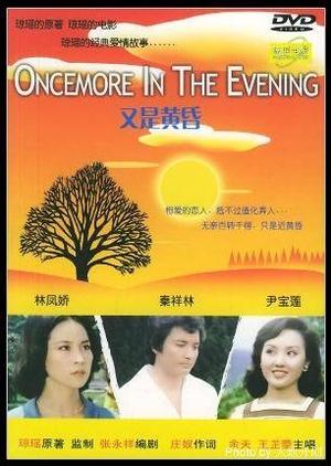 It's Sunset Again 1978 (Taiwan)
