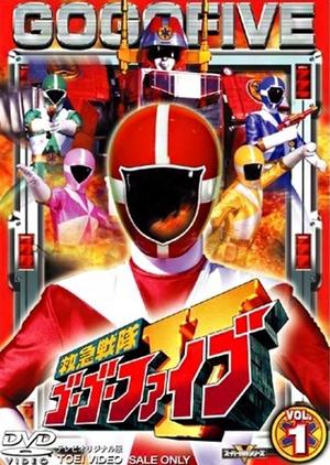 Kyuukyuu Sentai GoGoFive 1999 (Japan)
