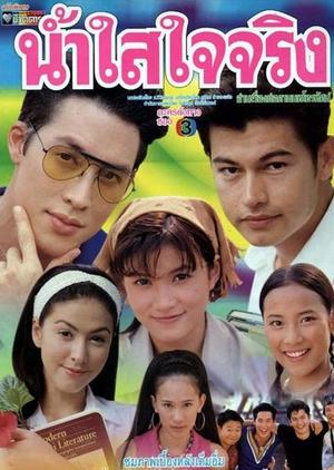 Narm Sai Jai Jing 2000 (Thailand)