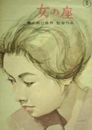 Onna no Za 1962 (Japan)