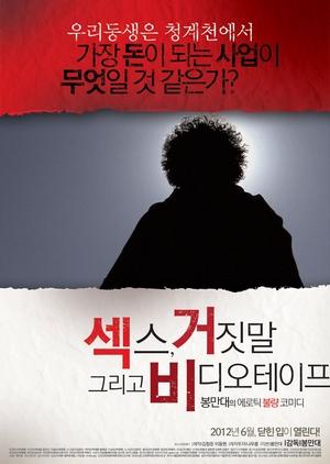 Sex, Lies and Videotape 2012 (South Korea)