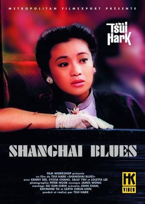 Shanghai Blues 1984 (Hong Kong)