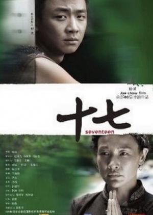 Shi Qi 2008 (China)