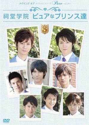 Takumi-kun Series 4: Pure 2010 (Japan)