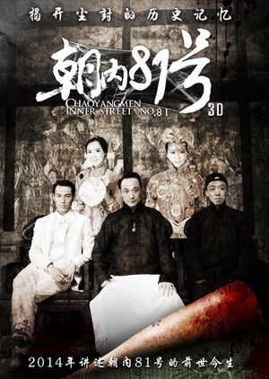 The House That Never Dies 2014 (China)