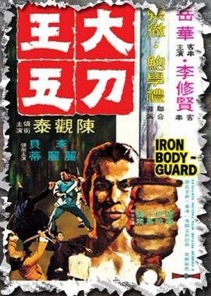 The Iron Bodyguard 1973 (Hong Kong)