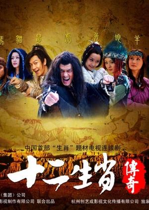 The Legend of Chinese Zodiac 2011 (China)
