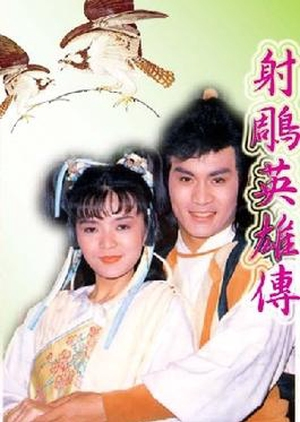 The Legend of the Condor Heroes 1988 (Taiwan)