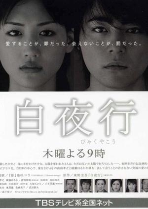 Byakuyako 2006 (Japan)