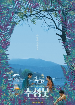 Duck Town 2018 (South Korea)