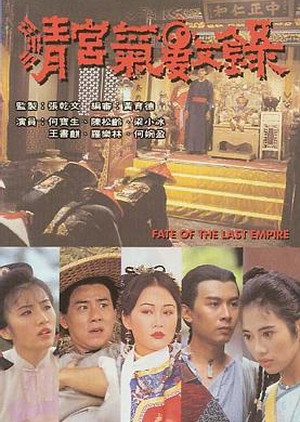 Fate of the Last Empire 1994 (Hong Kong)