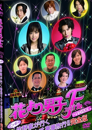 Hana Yori Dango Special Final 2008 (Japan)