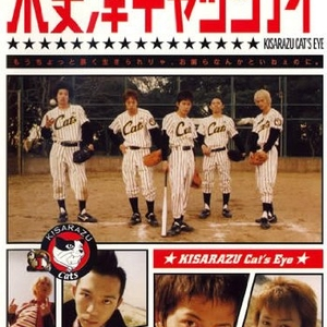 Kisarazu Cat's Eye 2002 (Japan)