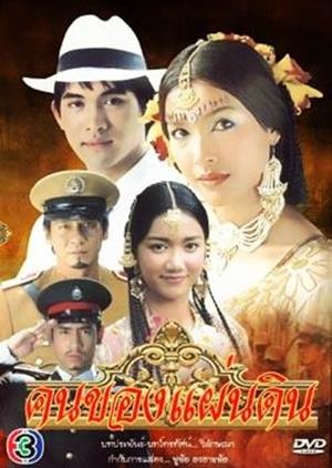 Kon Kong Pandin 2000 (Thailand)