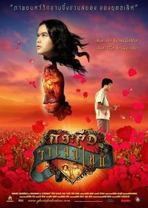 Krasue Valentine 2006 (Thailand)