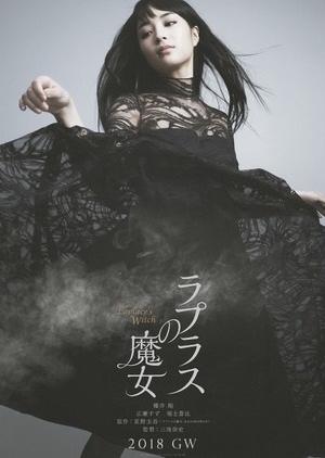 Laplace's Witch 2018 (Japan)