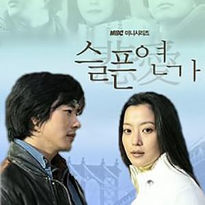 Sad Love Story 2005 (South Korea)