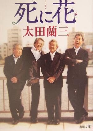 Shinibana 2004 (Japan)