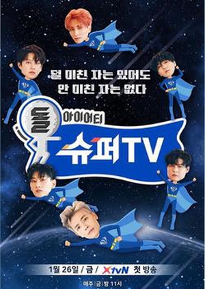Super TV: Season 1 2018 (South Korea)
