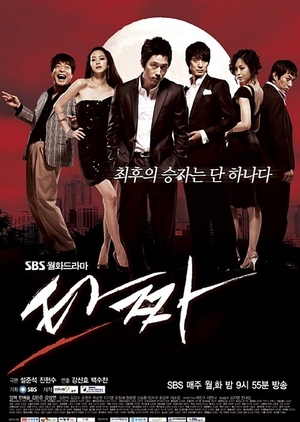 Tazza 2008 (South Korea)