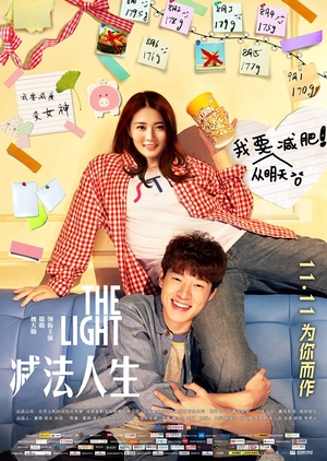 The Light 2016 (China)