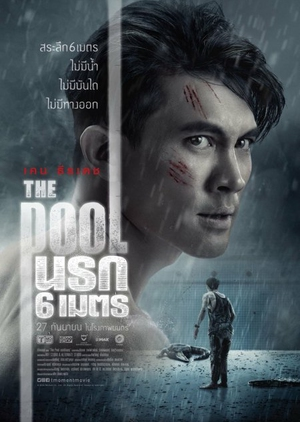 The Pool 2018 (Thailand)