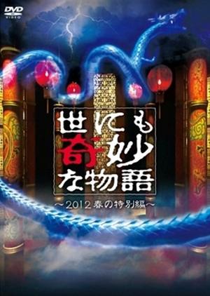 Yonimo Kimyona Monogatari: 2012 Spring Special 2012 (Japan)