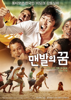 A Barefoot Dream 2010 (South Korea)