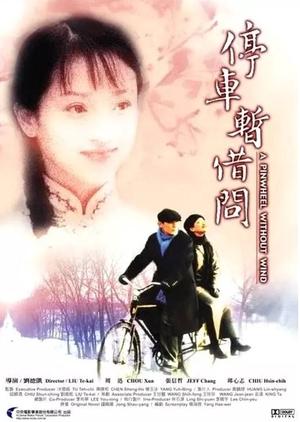 A Pinwheel Without Wind 2002 (China)