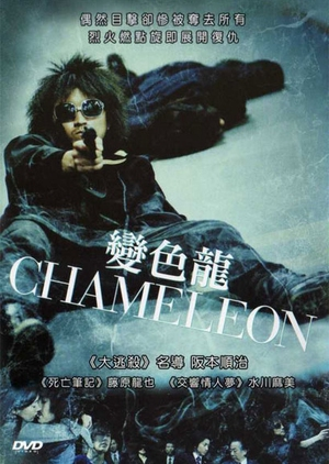 Chameleon: Long Goodbye 2008 (Japan)