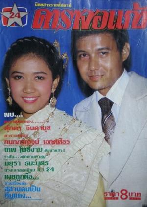 Dao Pra Sook 1980 (Thailand)