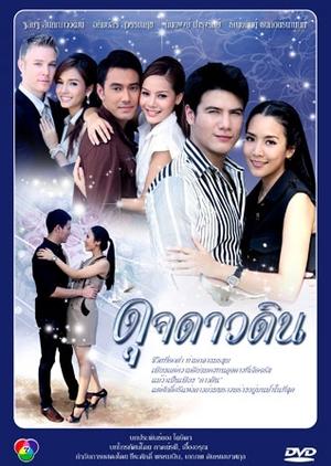 Doot Dao Din 2012 (Thailand)