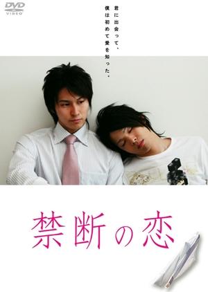 Forbidden Love 2008 (Japan)