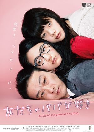 Her Father, My Lover 2015 (Japan)