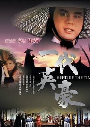 Hero Of The Time 1979 (Taiwan)