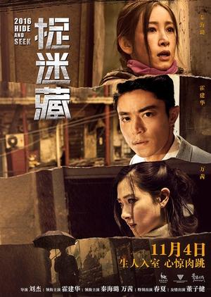 Hide and Seek 2016 (China)