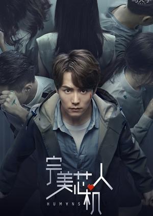 Humans 2019 (China)