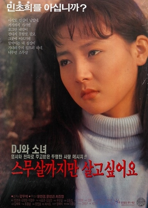 I Want To Live Just Until 20 Years Old 1992 (South Korea)