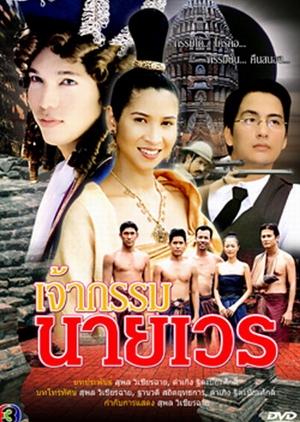 Jao Gum Nai Wen 2000 (Thailand)