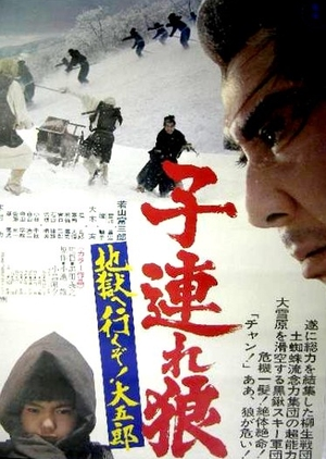 Lone Wolf and Cub: White Heaven in Hell 1974 (Japan)