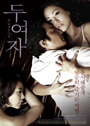 Love, in Between 2010 (South Korea)