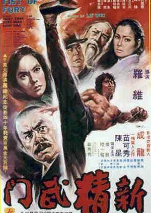New Fist of Fury 1976 (Hong Kong)