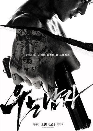 No Tears for the Dead 2014 (South Korea)