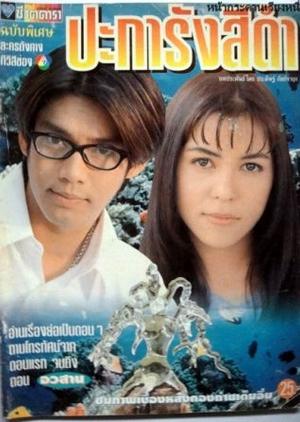 Pakarang See Dum 1996 (Thailand)