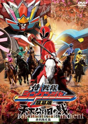 Samurai Sentai Shinkenger the Movie: The Fateful War 2009 (Japan)