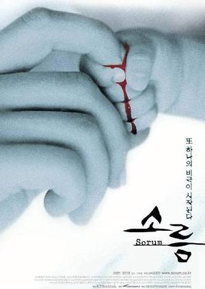 Sorum 2001 (South Korea)