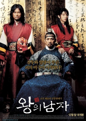 The King and the Clown 2005 (South Korea)
