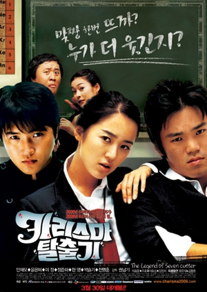 The Legend of Seven Cutter 2006 (South Korea)